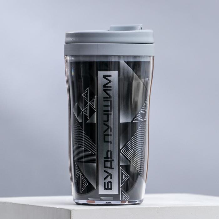 Термостакан со вставкой Будь лучшим 250 мл