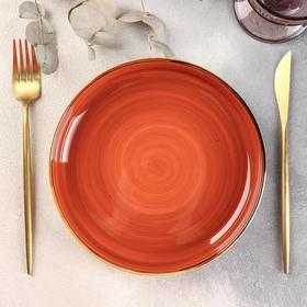 Блюдо сервировочное «Терракот», 20,5×4 см, цвет оранжевый