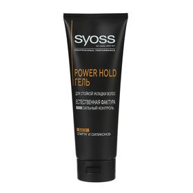 Гель для укладки Syoss Power Hold, 250 мл