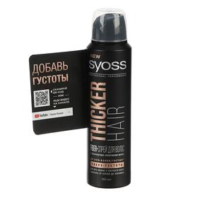 Уплотняющий спрей Syoss Thicker Hair, 150 мл