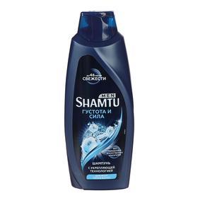 Шампунь Shamtu Men «Густота и сила», 650 мл