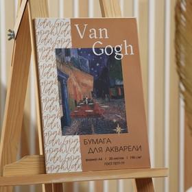 Набор бумаги для акварели А4, 20 л, 190 г/м2 «Ван Гог»