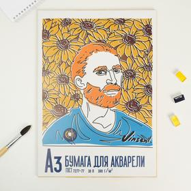 Бумага для акварели А3, 10 л., 190 г/м «Ван Гог»