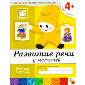 Рабочая тетрадь «Развитие речи у малышей» (средняя группа). Денисова Д.