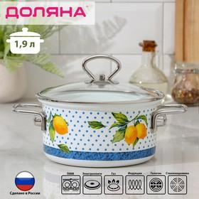 Кастрюля Доляна «Лимоны», 1,9 л, стеклянная крышка, цвет белый