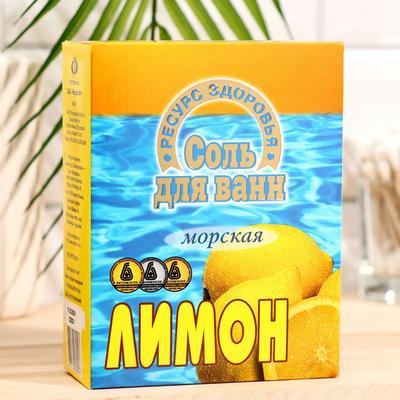 Соль для ванн морская, лимон, 600 г - Фото 1