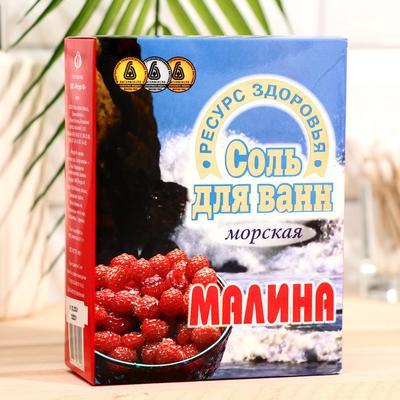 Соль для ванн морская, малина, 600 г - Фото 1