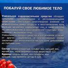 Соль для ванн морская, малина, 600 г - Фото 2