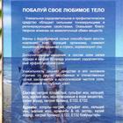 Соль для ванн морская, йодобромная, 600 г - Фото 2