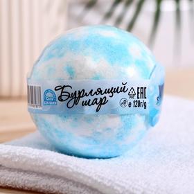 "Соль для ванн Бурлящий шар ""Морской бриз"" 120г"