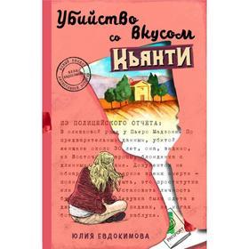 Убийство со вкусом кьянти. Юлия Евдокимова