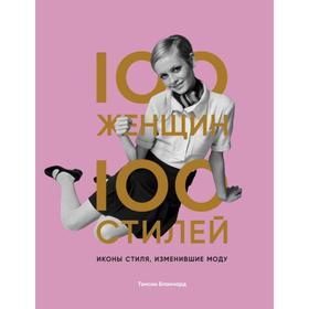100 женщин - 100 стилей. Иконы стиля, изменившие моду. Бланчард Тэмсин