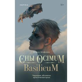 Сны Ocimum Basilicum. Шафиева Ш.