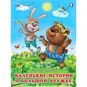 Маленькие истории о большой дружбе, 16 стр.