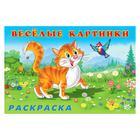 Книжка-раскраска «Животные»