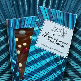 Шоколад молочный «Тропики», жевательные конфеты, 80 г.