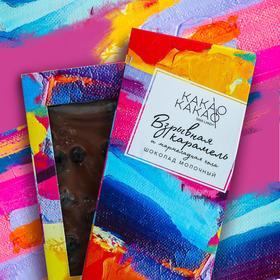 Шоколад молочный «Краски», взрывная карамель, 80 г.