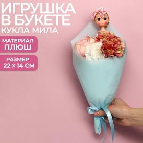 Букет с игрушкой «Кукла Мила»