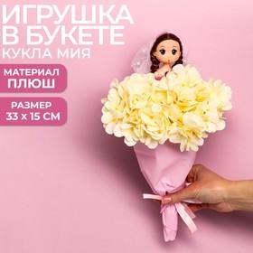 Букет с игрушкой «Кукла Мия»