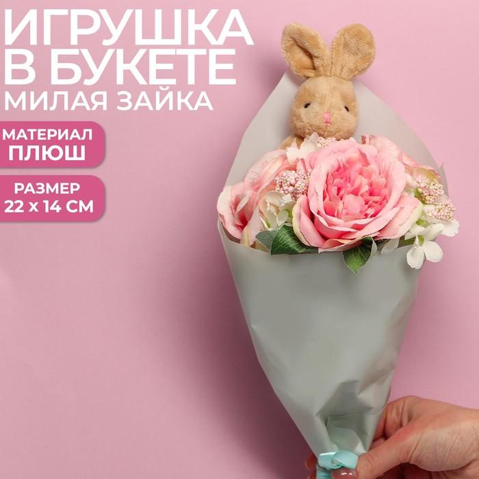 Букет с игрушкой «Милая зайка»