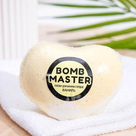 """Бомбочка для ванн """"Сердце. Ваниль""""  Bomb Master"""