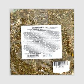 Травяной сбор «Бактериям - стоп! Антибактерин», 50 г