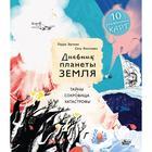 Дневник планеты Земля: тайны, сокровища, катастрофы. Эртимо Л., Континен С.