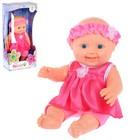 Кукла «Малышка 8», 30 см