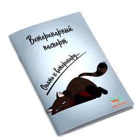 Ветеринарный паспорт международный универсальный 'Опять к ветеринару' Ош