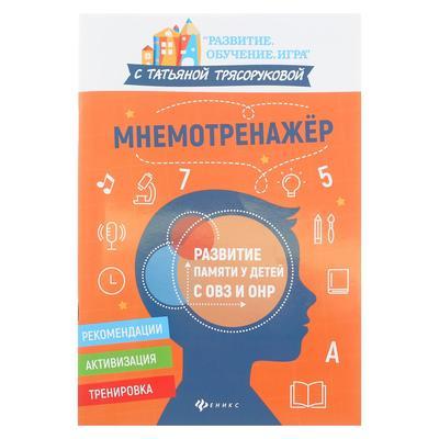 Мнемотренажер: развитие памяти у детей с ОВЗ и ОНР, Трясорукова - Фото 1
