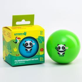 Развивающий тактильный мячик для ванны с пищалкой «Панда», 7 см Ош