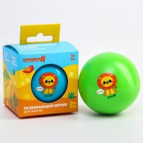 Развивающий тактильный мячик для ванны с пищалкой «Лев», 7 см Ош