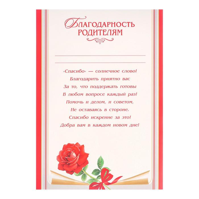 """Благодарность """"Родителям"""" роза"""