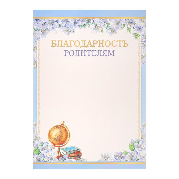 """Благодарность """"Родителям"""" глобус, книги"""