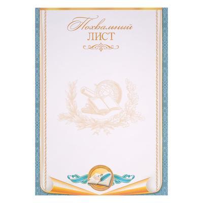 Похвальный лист книга, перо