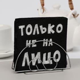 Салфетки бумажные однослойные Гармония цвета «Только не на лицо», 24х24 20 шт. уп