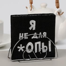 Салфетки бумажные однослойные Гармония цвета «Я не для *опы», 24х24 20 шт. уп