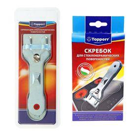 Скребок для стеклокерамики Topperr SC1 Ош