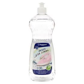 Вода для утюга парфюмированная Topperr, Ландыш, 1000 мл Ош