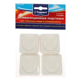 Антивибрационные подставки для стиральных машин и холодильников 4 шт/уп белые Ош