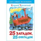 25 загадок, 25 отгадок. Сборник. Чуковский К. И.