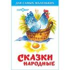 Сказки народные (сборник)