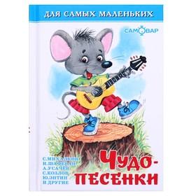 Чудо-песенки. Сборник. Пляцковский М. С., Энтин Ю., Усачёв А. А., МИКС