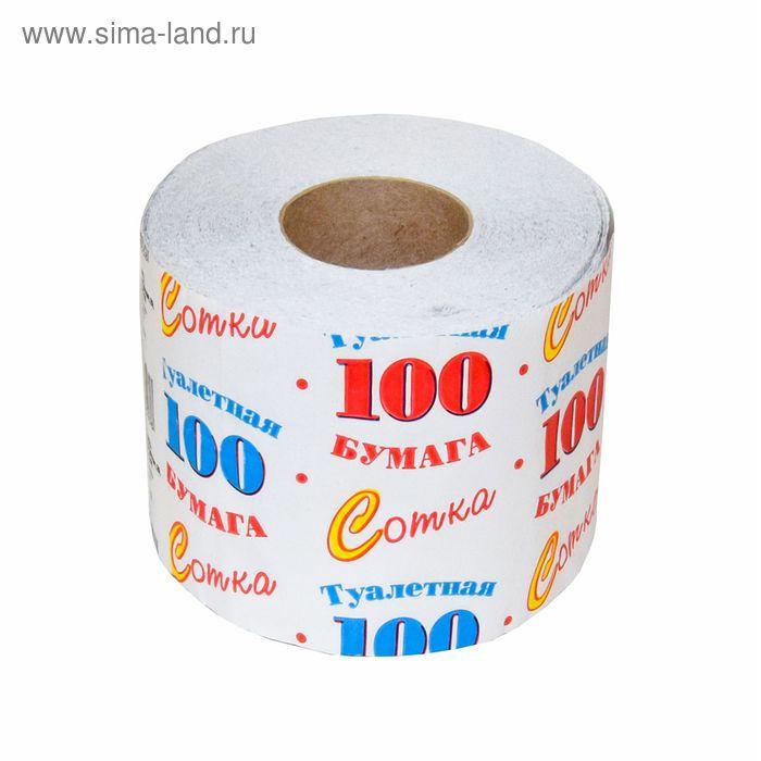 """Туалетная бумага """"Сотка"""" со втулкой, 1 слой, 1 шт, 35 м"""
