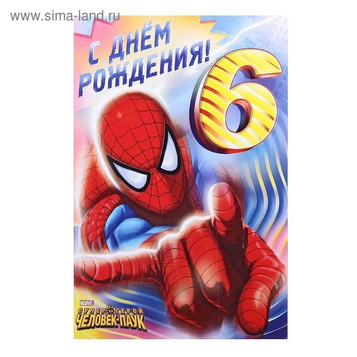 открытки на день рождения человека паука красиво