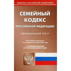 Семейный кодекс РФ (по сост. на 01.04.2021 г.) Ош