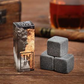 Набор камней для виски 'Ты #1', 3 шт Ош