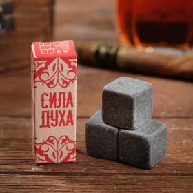 Набор камней для виски 'Сила духа', 3 шт Ош