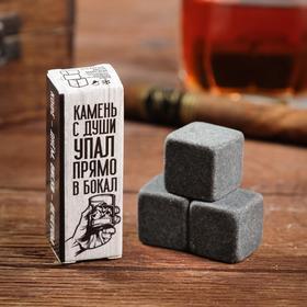 Набор камней для виски 'Камень с души', 3 шт Ош