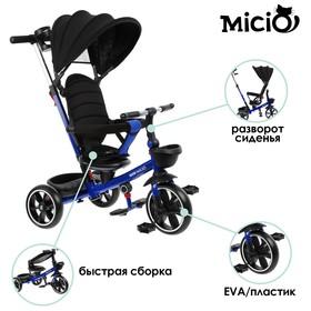 Велосипед трехколесный Micio Veloce +, колёса EVA 10'/8', цвет тёмно-синий Ош